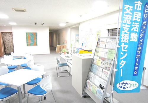 ヤマカまなびパーク市民活動交流支援センター