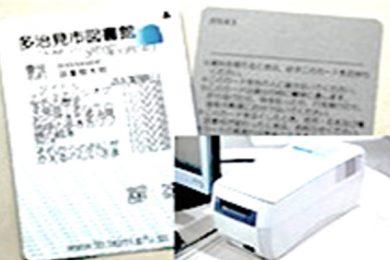 図書館リライトカード・機器の導入