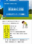 kankyoubikakatudou2020.12.5