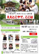 panel discussion2018.10