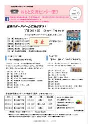 kouhouomote6.chushi1
