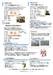 kouhouura6.chushi2