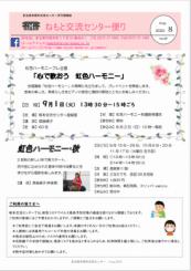 koryuomote2020.8