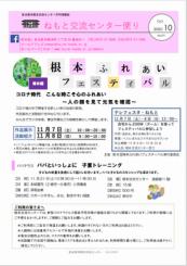 koryuomote2020.10