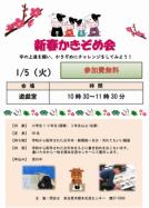 shinsyunkakizome2021.1.5.
