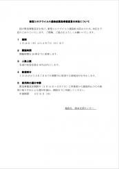 kinkyuentyo2021.2