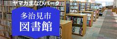 多治見市図書館