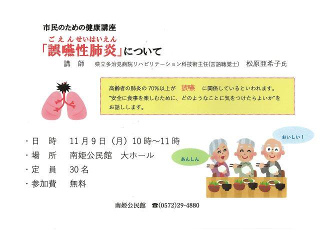 市民のための健康講座「誤嚥性肺炎」
