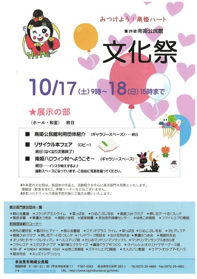 第29回南姫公民館文化祭