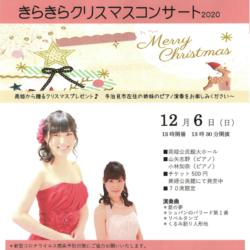 きらきらクリスマスコンサート