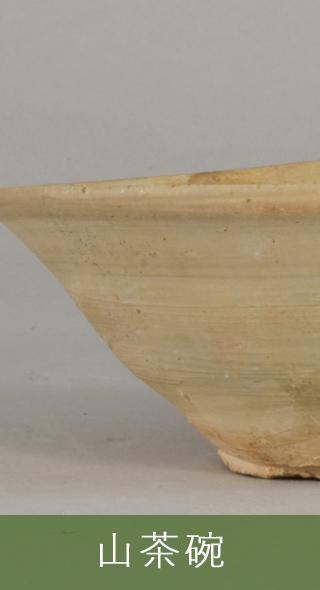デジタルミュージアム 灰釉・緑釉陶器,多治見市美濃焼ミュージアム