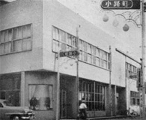 昭和28年頃の商工会議所会館