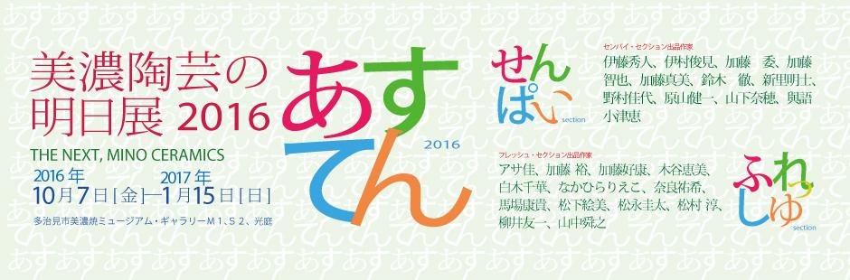 美濃陶芸の明日展2016 多治見市美濃焼ミュージアム
