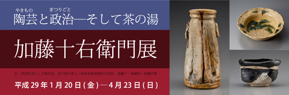 美濃陶芸の明日展2016
