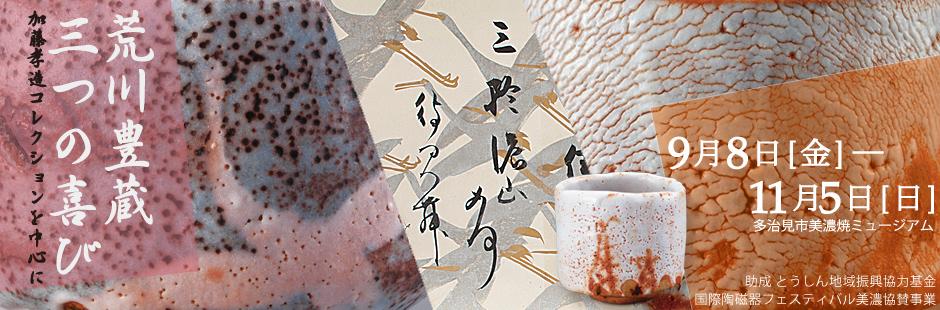 美濃陶芸の明日展2017 多治見市美濃焼ミュージアム
