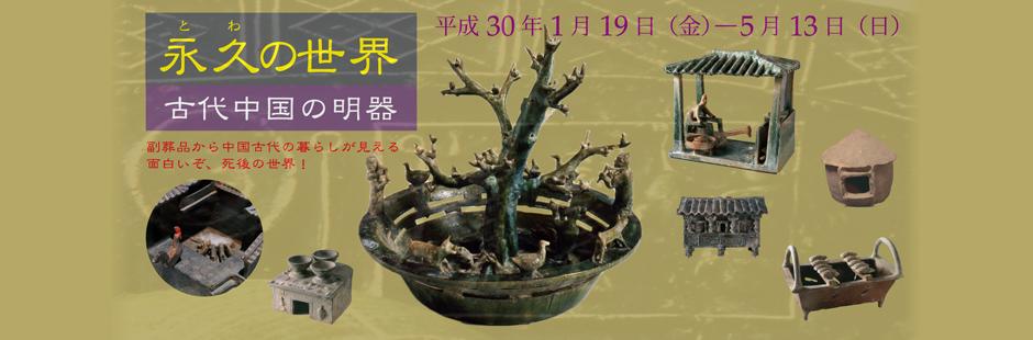 永久の世界 -古代中国の明器- 多治見市美濃焼ミュージアム