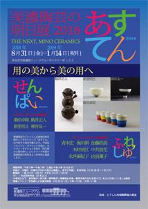 企画展「美濃陶芸の明日展2018」