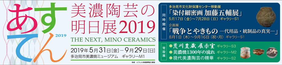 企画展「美濃陶芸の明日展2019」