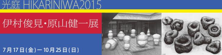 光庭HIKARINIWA2015